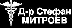 Д-р Стефан Митроев